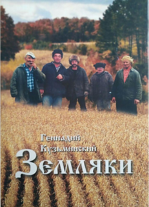 земляки.png