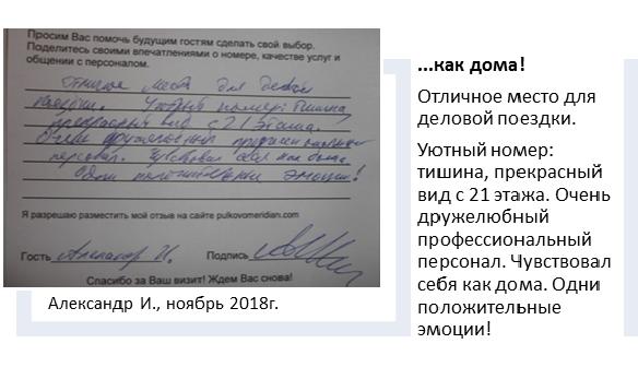 Александр, ноябрь 2018г.png