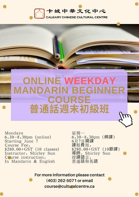 Online Mandarin courses posters 20210516