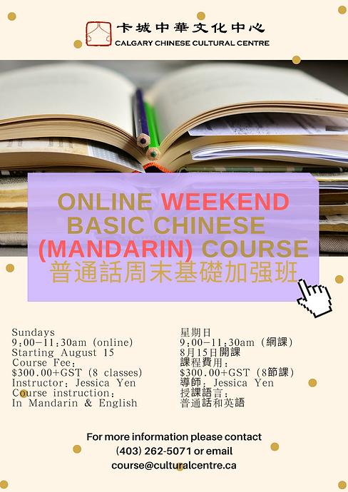 B̶e̶g̶i̶n̶n̶e̶r̶s̶ ̶M̶a̶n̶d̶a̶r̶i̶n̶ ̶L̶v̶l̶ ̶3̶ Basic Chinese (Mandarin) Course - Weekend