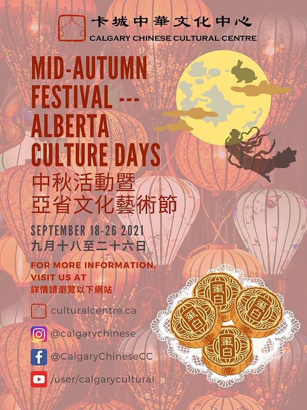 Mid-Autumn Festival - Alberta Culture Day.png