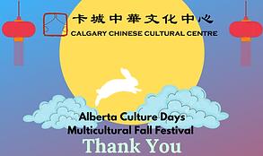 Alberta Heritage Day- Mid-Autumn Festiva
