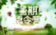1-夏令营s.jpg