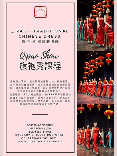 qipao show.jpg