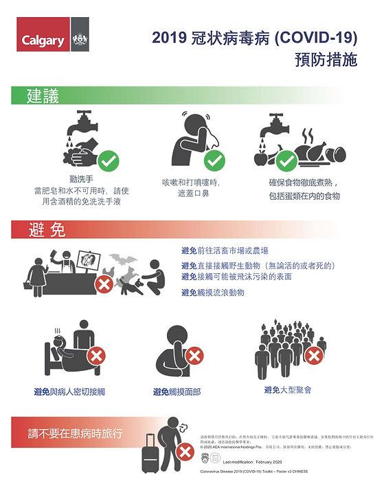 COVID-19_Precaution Poster_v1.1_(Traditi