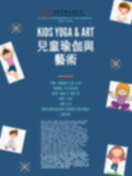kids yoga & art.jpg