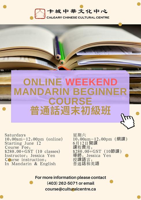 Beginners Mandarin - Weekend v3.3A.png