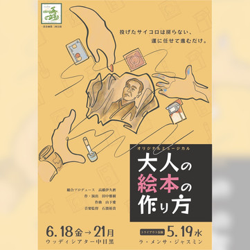 6/18〜21『大人の絵本の作り方』本公演 ご予約案内