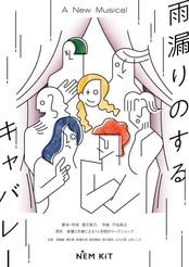 5/6 19:00【作品】NEM KiT「雨漏りのするキャバレー」