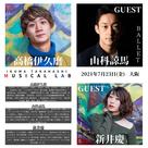 [7.23 大阪] IKUMA TAKAHASHI MUSICAL LAB ご予約案内