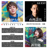 アーカイブ受付 [7.23 大阪] IKUMA TAKAHASHI MUSICAL LAB ご予約案内 7.27