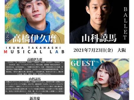 アーカイブ受付 [7.23 大阪] IKUMA TAKAHASHI MUSICAL LAB ご予約案内 7.30