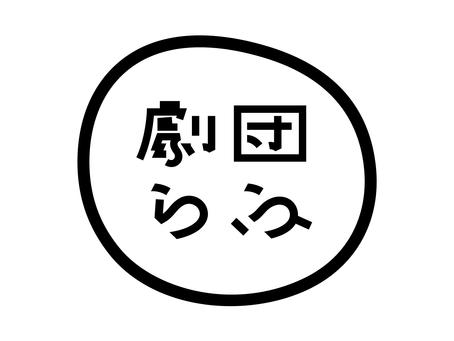5/1 21:00【TS】劇団らふ×一茶企画オリジナルミュージカルの楽しみ方