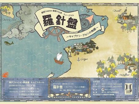 5/4 18:30 【作品】劇団Compass「羅針盤〜キャプテン・ジョンの物語〜」