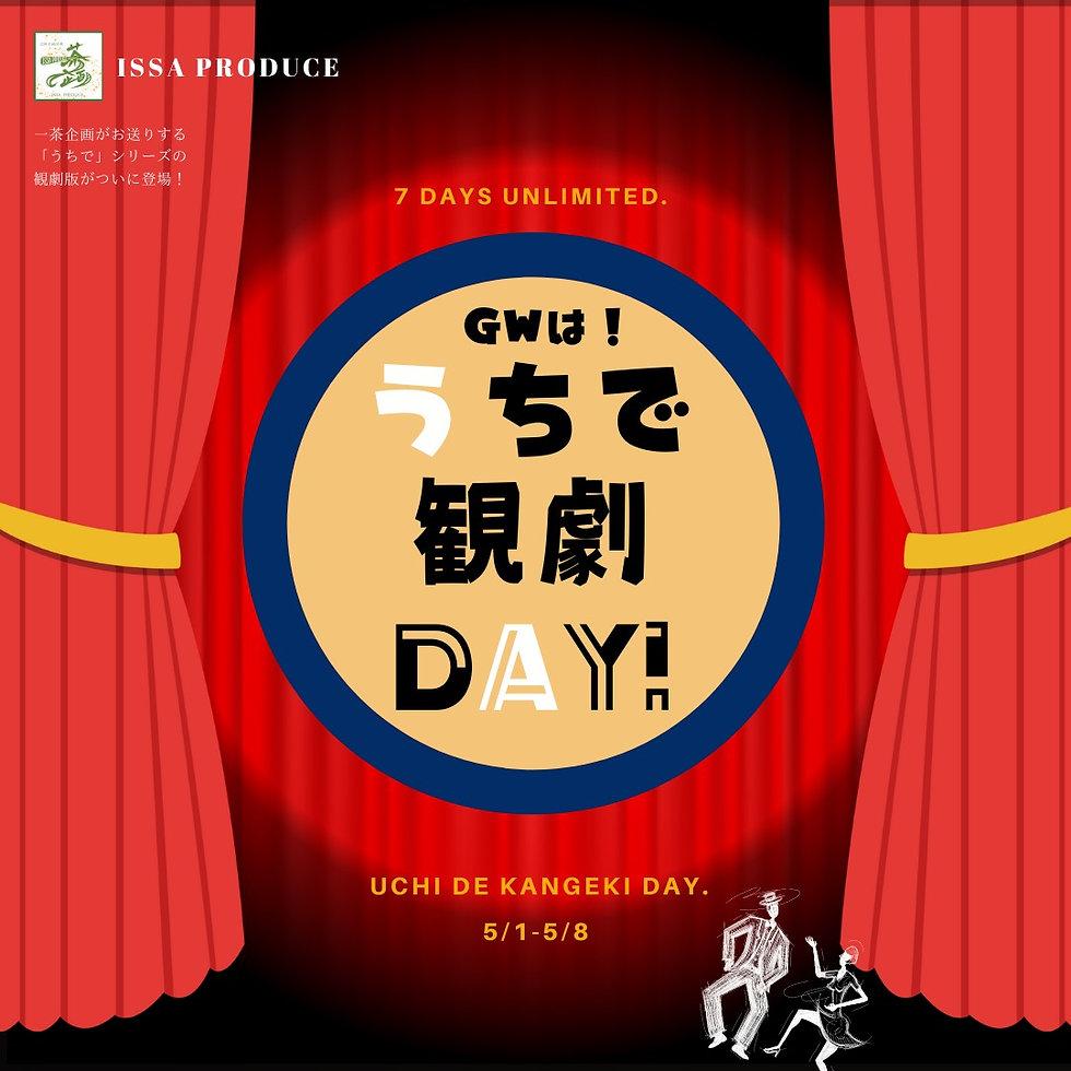 うちで観劇DAY フライヤーA.jpg
