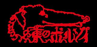 5/3 本日のイベントのご案内【東のボルゾイ】