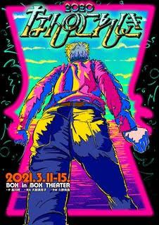 5/3 21:00【TS】「なんのこれしき2020」ダイジェスト&トークショー