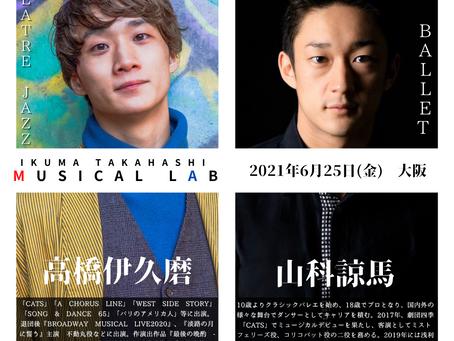 6/25 IKUMA TAKAHASHI MUSICAL LAB 6.25大阪【高橋伊久磨×山科諒馬】アーカイブ視聴(7.2用受付)