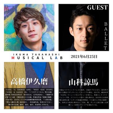 6.25 大阪 IKUMA TAKAHASHI MUSICAL LAB【高橋伊久磨×山科諒馬】