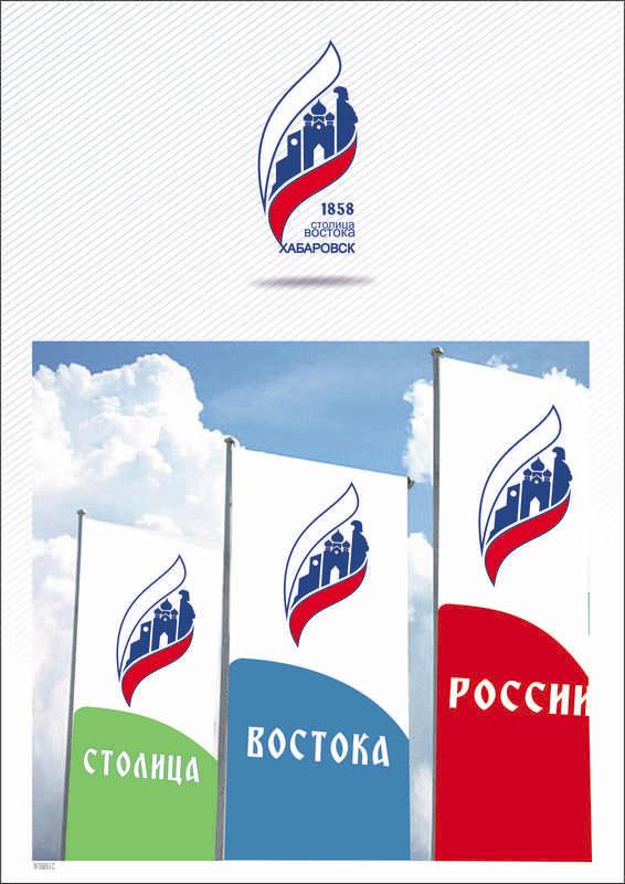 разработка-бренда-города-Хабаровска