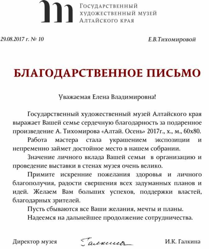 Благодарственное письмо Тихомировой Е.В.