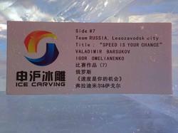Ледовый конкурс в Китае (21)