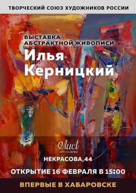 Выставка Керницкого (1).jpg