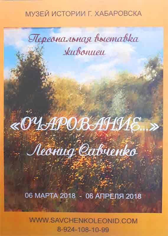 Открытие-Савченко-02