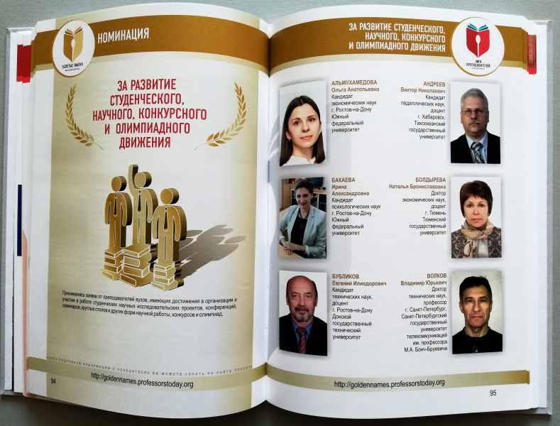 """2018 """"Золотые имена"""" Разворот"""