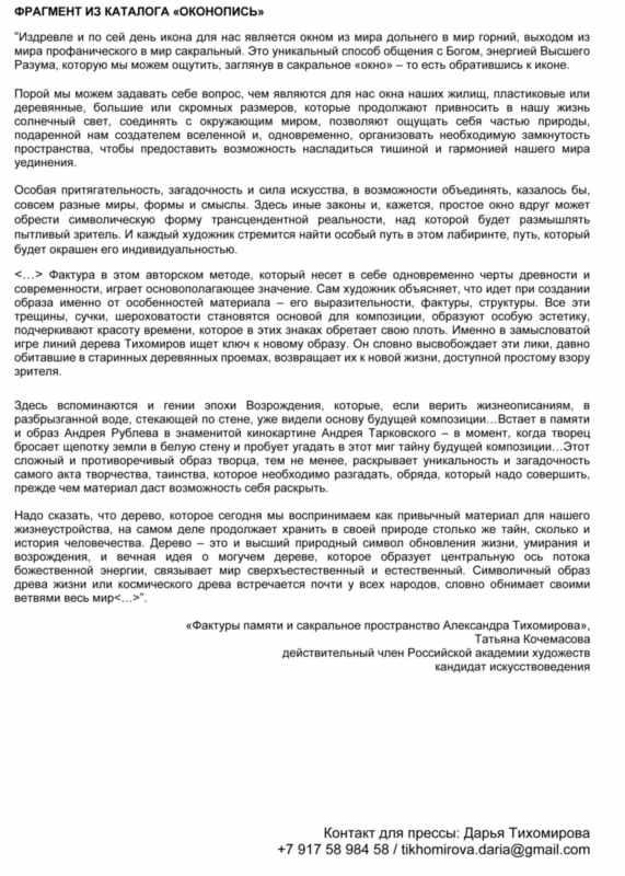 Выставка в Барнауле_пресс_релиз_музей (2)-5