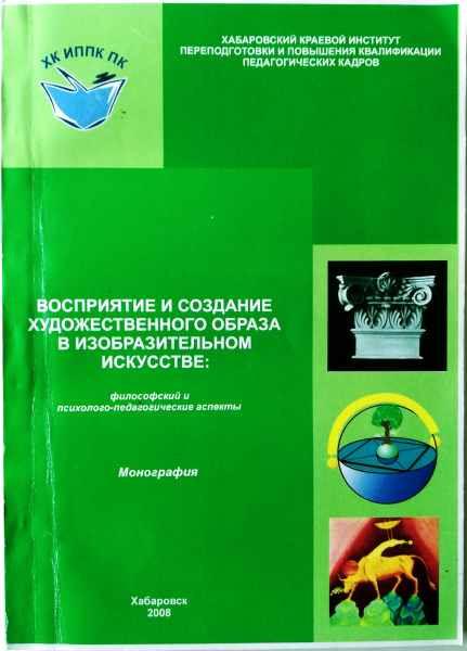 2008 Монография