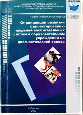 2009 Пособие по проектированию