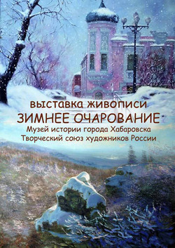 """Выставка """"Зимнее очарование"""""""