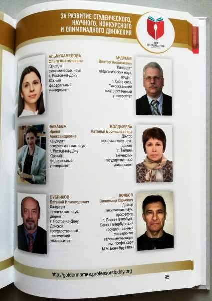 """2018 """"Золотые имена"""" Лист книги"""