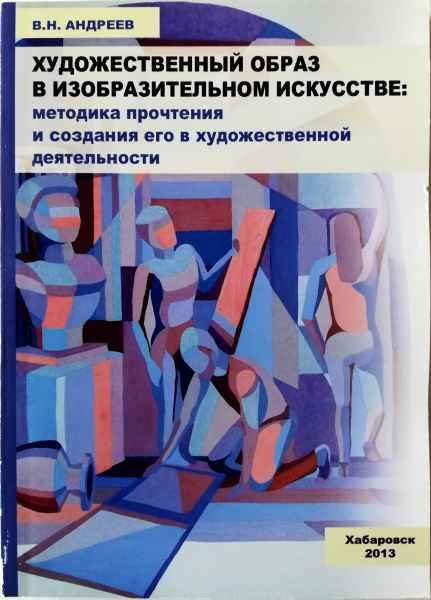 """2013 Мон-фия """"Образ в ИЗО"""""""