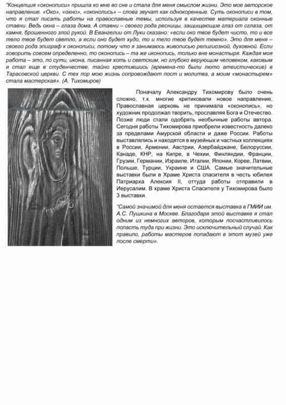 Выставка в Барнауле_пресс_релиз_музей (2)-4