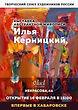 Выставка Керницкого (1)_edited.jpg