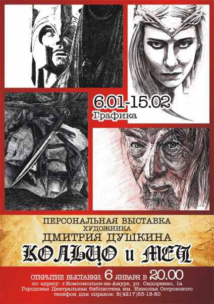 """Выставка графики """"КОЛЬЦО и МЕЧ"""""""