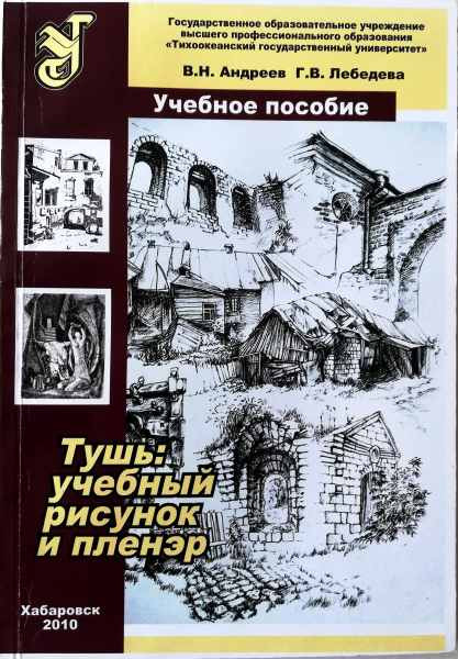 """2010 Пособие """"Рисунок и пленэр"""""""
