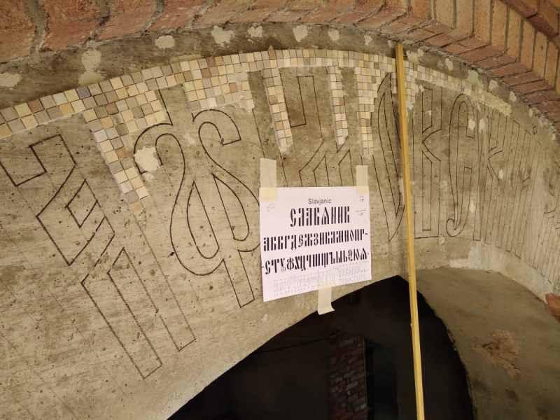 Надпись на святых вратах (7).jpg