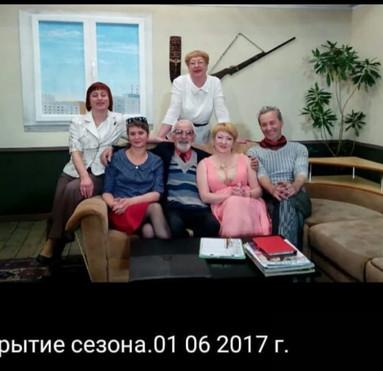 Открытие сезона 2017