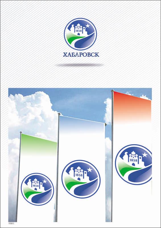 разработка-бренда-города-Хабаровска-(2)