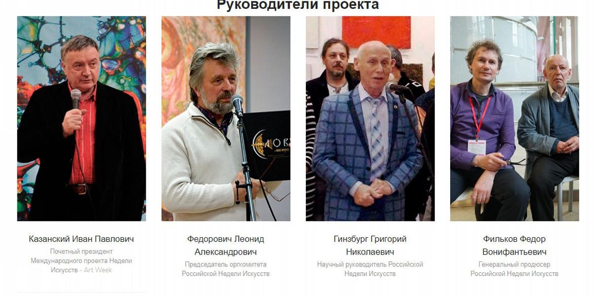 Руководители проекта