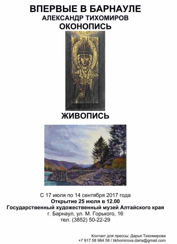 Выставка в Барнауле_пресс_релиз_музей (2)-1