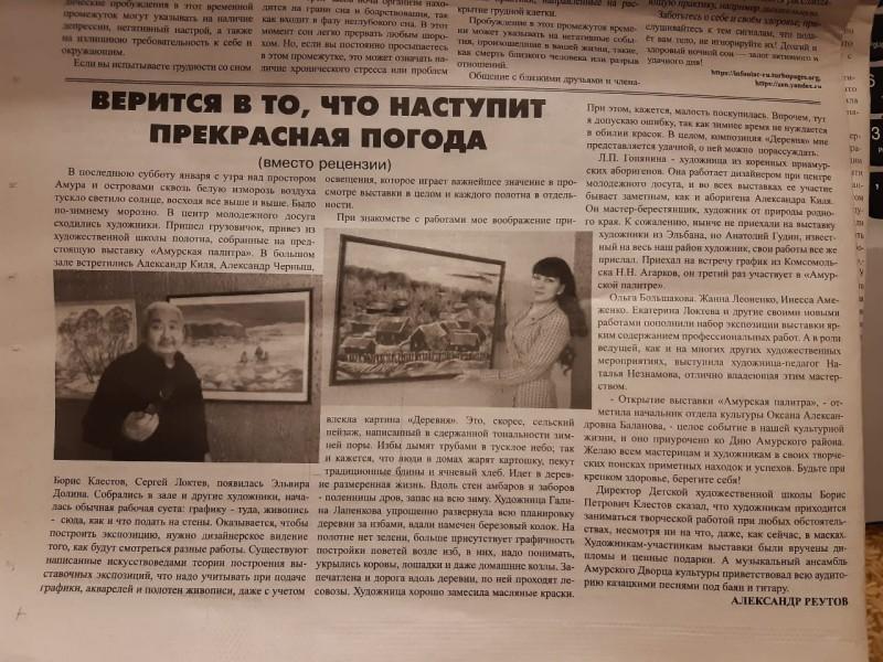 """Статья в газете """"Наш город Амурск"""""""