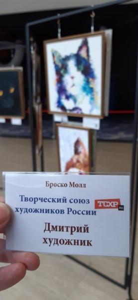 """Выставка """"Звери"""""""