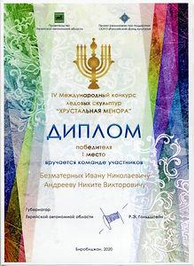 Диплом победителя Хрустальная менора 202