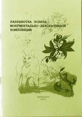 2015 Метод. указание по монум.-дек. комп.