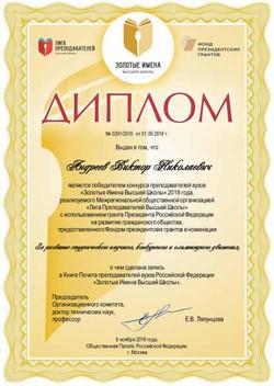 Диплом победителя в номинации За развити