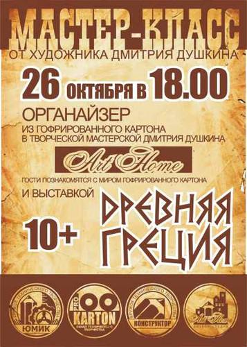 мастер-класс Древняя Греция 1.jpg